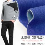 双面双色空气层 TR太空布 卫衣面料女装时尚保暖布