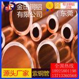 金田t3紫铜管