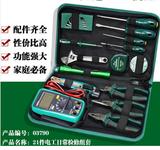 世达工具手动工具套装电工常用21件组