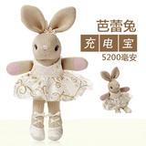 芭蕾兔可爱卡通充电宝毛绒个性创意移动电源5200