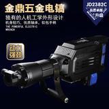 金鼎工业级专业电锤电镐JD2382C升级版大功率