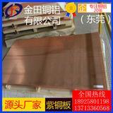 c11000紫铜板 厚紫铜板 TP1磷脱氧铜板 紫