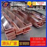 c1100紫铜排 卷紫铜排 C10200无氧铜排