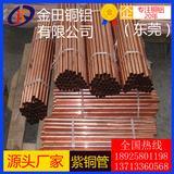 t6紫铜管 紫铜管销售 T6国标紫铜管 厚壁紫铜管