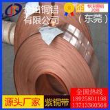 c1220磷脱氧铜带 紫铜带价格 T2国标紫铜带
