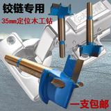 铰链专用开孔器 35mm定位木工打孔钻头