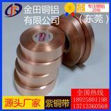 c11000紫铜带 铜带回收 C10200无氧铜带