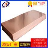 TP1磷脱氧铜板 温州紫铜板 c1100紫铜板 紫