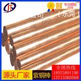 C1220磷脱氧铜棒 t1紫铜棒 T1国标紫铜棒