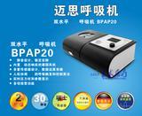 迈思呼吸机BPAP 20双水平家用呼吸机