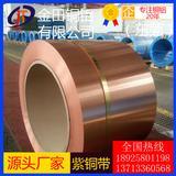 TU1无氧铜带 导热紫铜带 C1201磷脱氧铜带