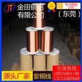 TUO无氧铜线 新疆紫铜丝 c11000红铜线