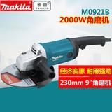 牧田角磨机M0921B大功率230角向磨光机打磨机