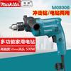 牧田电钻M0800B冲击电钻整机10mm