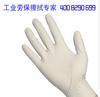 劳保产品手套