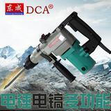 东成DCA 电镐 Z1C-FF-26