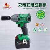 充电式电动扳手 W4525 W4526