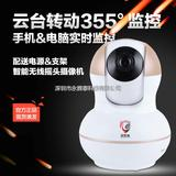 YHT-E3 智能网络无线摄像机 监控厂家 无线传