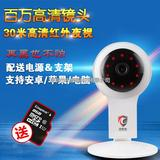 YHT-E10 百万高清无线监控网络摄像机 监控摄