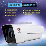 YHT-A23 隐藏四灯红外摄像机 高清红外百万像