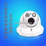 YHT-E9 家庭智能监控摄像机 半球摄像机 智能