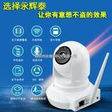YHT-E2 智能看家宝 监控摄像头 无线网络摄像