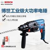 博世GBH2-24DRE/RE电锤冲击钻电钻