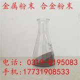 锡粉、高纯锡粉、云锡粉、球形锡粉、锡焊粉、球形度高