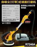 博尔特自吸尘(灯带)式专业墙面打磨机R7246A