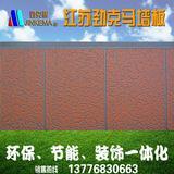 金属雕花板 金属保温板 外墙挂板轻体房