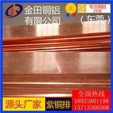 T5国标紫铜条 高电导紫铜排 c11000红铜排
