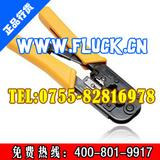 Fluke Modular Crimper压线钳