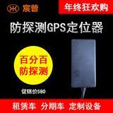 宸普-潜伏者 防探测微型GPS