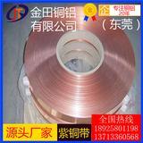 TU2无氧铜带 紫铜带 c1100 T4国标紫铜带