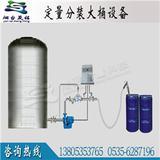 甲酸甲酯自动定量装桶设备价格