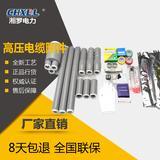 10KV冷缩电缆终端头户内三芯25-50平方冷缩硅橡胶