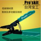 台湾宝工8PK-3161/3162/3163 7合1 进口剥线钳 压线钳 剪线钳