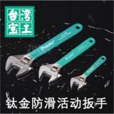 台湾宝工 台湾进口 高档钛金防滑活动扳手开口扳手6寸8寸10寸12寸