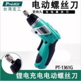 台湾宝工PT-1361G 3.6V电动螺丝刀 充电螺丝刀 电动起子 电动改锥