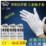 电子作业白棉劳保手套