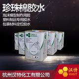 epe珍珠棉胶水 包装材料胶 无色不腐蚀 eva胶