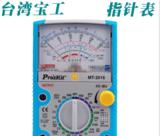 台湾宝工 指针型万能表防误测三用电表万用表 24档MT-2018