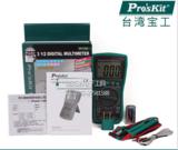 台湾宝工 MT-1280-C 防烧型数字万用表 万能表 带测温 测电容