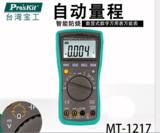 台湾宝工 MT-1217 数字电流电压表 自动量程数显万用表 万能表