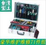 台湾宝工 1PK-1900NB-1 电子电工工具组 五金维修工具组