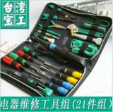 台湾宝工 1PK-302NB-1 电器维修工具组(21件组) 电工工具组