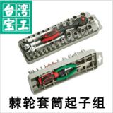 台湾宝工 SD-2308M 棘轮扳手套/螺丝批 组套螺丝刀 带尖嘴钳