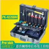 台湾宝工 PK-4028BM 专业影音网路电信布线工具组 电子工具组