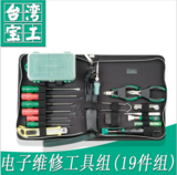 台湾宝工 1PK-612NB-1 电子维修工具套装 组套工具 电讯工具套装