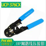 台湾宝工 UCP-376CX 网络压线钳 单用网线钳 8P8C水晶头 网络钳